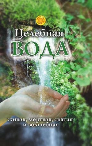 МЕЛИК Л. Целебная вода: живая, мертвая, святая и волшебная