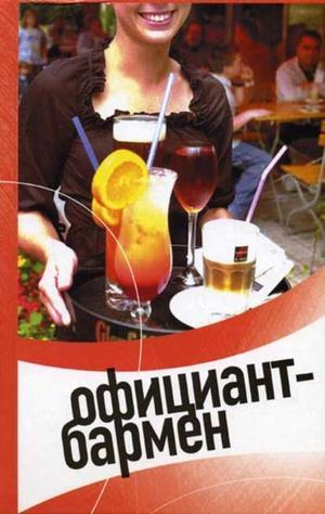 Барановский В., ПИВОВАРОВА С. Официант-бармен. Современные бары и рестораны