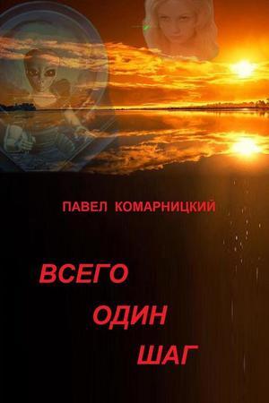 Комарницкий П. Всего один шаг