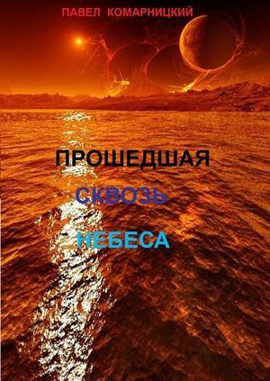 Комарницкий П. Прошедшая сквозь небеса