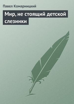 Комарницкий П. Мир, не стоящий детской слезинки