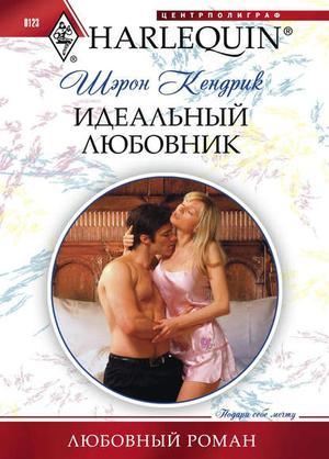 КЕНДРИК Ш. Идеальный любовник
