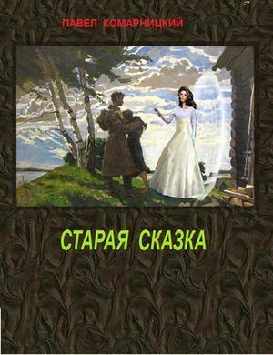 Комарницкий П. Старая сказка