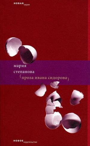 Степанова М. Проза Ивана Сидорова