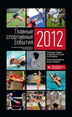 ЯРЕМЕНКО Н. Главные спортивные события – 2012