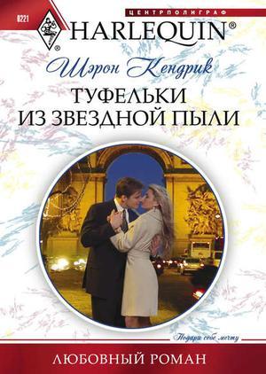 КЕНДРИК Ш. Туфельки из звездной пыли