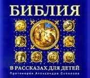 СОКОЛОВ А. АУДИОКНИГА MP3. Библия для детей