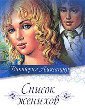 Александер В. Список женихов