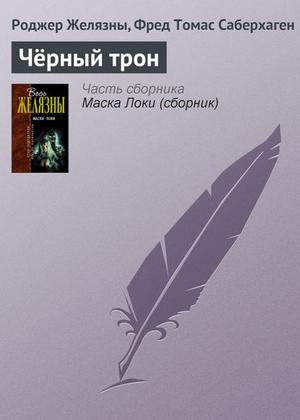 Желязны Р., САБЕРХАГЕН Ф. Чёрный трон