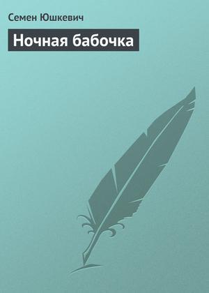 ЮШКЕВИЧ С. Ночная бабочка