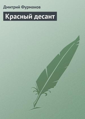 ФУРМАНОВ Д. Красный десант