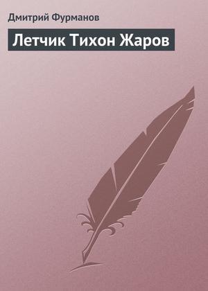 ФУРМАНОВ Д. Летчик Тихон Жаров