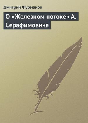 ФУРМАНОВ Д. О «Железном потоке» А. Серафимовича