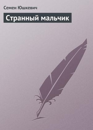 ЮШКЕВИЧ С. Странный мальчик