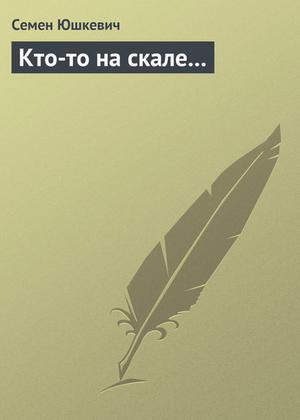 ЮШКЕВИЧ С. Кто-то на скале…