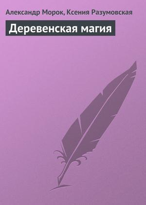 МОРОК А., Разумовская К. Деревенская магия