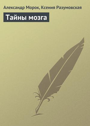 МОРОК А., Разумовская К. Тайны мозга