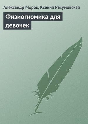 МОРОК А., Разумовская К. Физиогномика для девочек