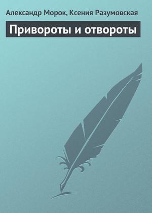 МОРОК А., Разумовская К. Привороты и отвороты