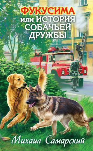 САМАРСКИЙ М. Фукусима, или История собачьей дружбы