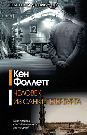 ФОЛЛЕТТ К. Человек из Санкт-Петербурга