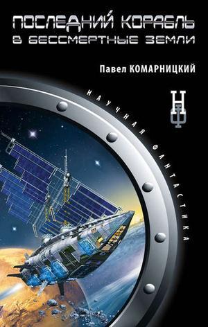 Комарницкий П. Последний корабль в Бессмертные земли
