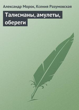 МОРОК А., Разумовская К. Талисманы, амулеты, обереги