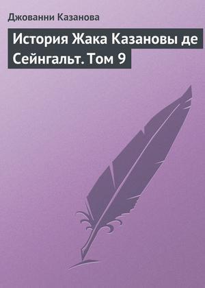 КАЗАНОВА Д. История Жака Казановы де Сейнгальт. Том 9