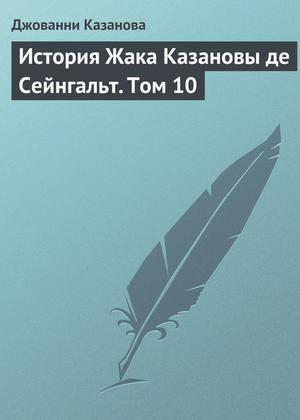 КАЗАНОВА Д. История Жака Казановы де Сейнгальт. Том 10