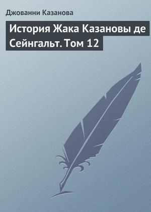 КАЗАНОВА Д. История Жака Казановы де Сейнгальт. Том 12