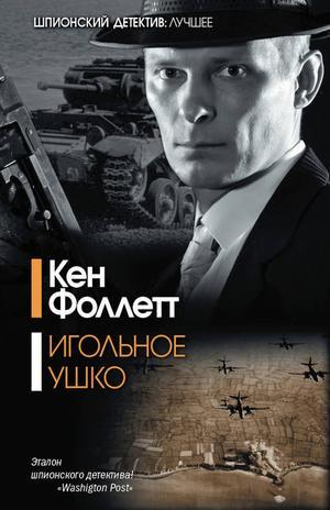 ФОЛЛЕТТ К. Игольное ушко
