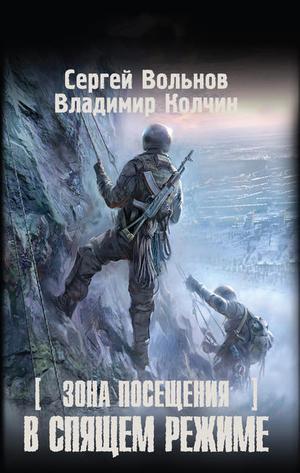 ВОЛЬНОВ С., КОЛЧИН В. В спящем режиме