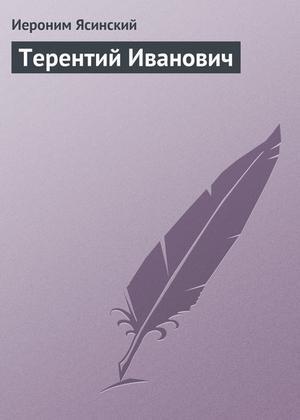 ЯСИНСКИЙ И. Терентий Иванович