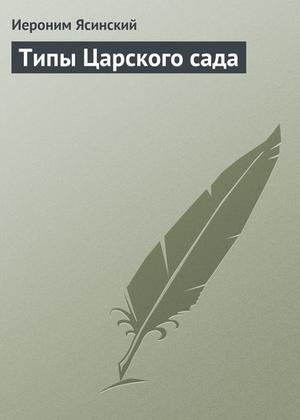 ЯСИНСКИЙ И. Типы Царского сада
