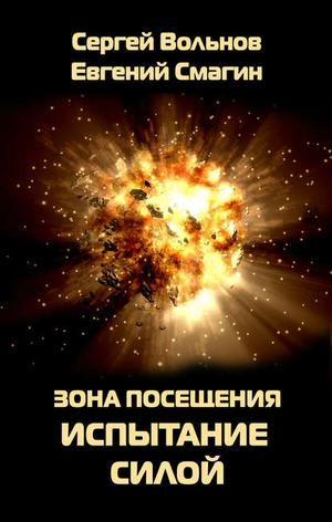 ВОЛЬНОВ С., СМАГИН Е. Зона Посещения. Испытание силой