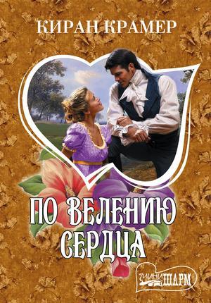 КРАМЕР К. По велению сердца