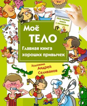 Нянковская Н. Мое тело. Главная книга хороших привычек