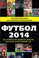 ЯРЕМЕНКО Н. Футбол - 2014(АМ)