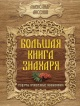 АКСЕНОВ А. Большая книга знахаря