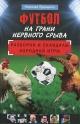 ЯРЕМЕНКО Н. Футбол на грани нервного срыва, Разборки и скандалы народной игры