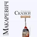 МАКАРЕВИЧ А. Неволшебные сказки