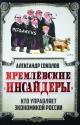 СОКОЛОВ А. Кремлевские инсайдеры. Кто управляет экономикой России