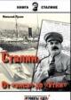 ЛУЗАН Н. Сталин. От экса до Утки