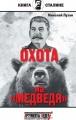 ЛУЗАН Н. Сталин.Охота на медведя