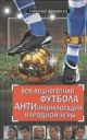 ЯРЕМЕНКО Н. Вся подноготная футбола. АНТИэнциклопедия народной игры