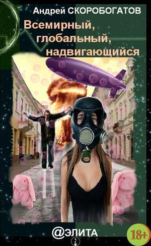 СКОРОБОГАТОВ А. Всемирный, глобальный, надвигающийся (сборник)
