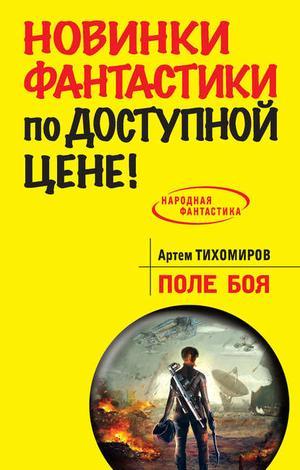 ТИХОМИРОВ А. Поле боя