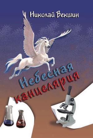 ВЕКШИН Н. Небесная канцелярия (сборник)