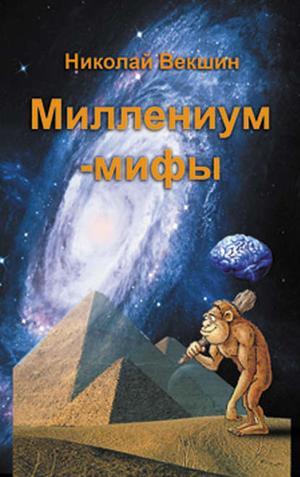 ВЕКШИН Н. Миллениум-мифы (сборник)