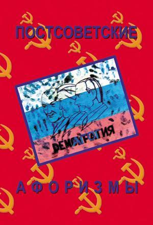ВЕКШИН Н. Постсоветские афоризмы